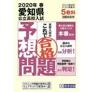 '20 春 愛知県公立高校入試予想問題