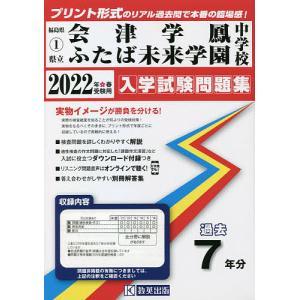 '22 県立会津学鳳中学校ふたば未来学園|bookfan