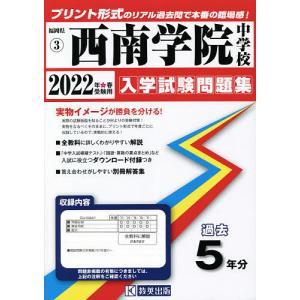 '22 西南学院中学校|bookfan
