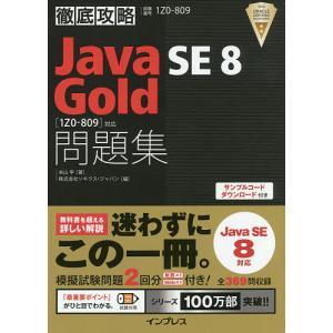 Java SE8 Gold問題集〈1Z0-80...の関連商品2