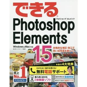 できるPhotoshop Elements 15/樋口泰行/できるシリーズ編集部