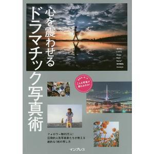 著:浅岡省一 著:t.1972 著:Diggy 出版社:インプレス 発行年月:2016年11月