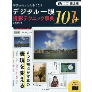 デジタル一眼撮影テクニック事典101+ 写真がもっと上手くなる / 上田晃司|bookfan