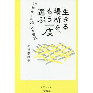 著:小林奈穂子 出版社:インプレス 発行年月:2017年02月 シリーズ名等:しごとのわ キーワード...