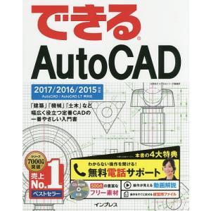 できるAutoCAD / 矢野悦子 / できるシリーズ編集部