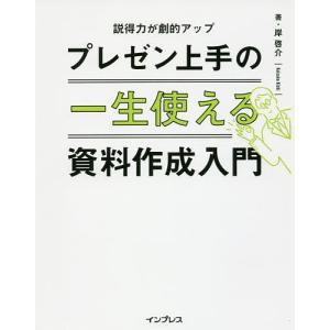 著:岸啓介 出版社:インプレス 発行年月:2017年03月 キーワード:ビジネス書