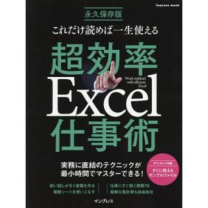 これだけ読めば一生使える超効率Excel仕事術 実務に直結のテクニックが最小時間でマスターできる! 永久保存版|bookfan