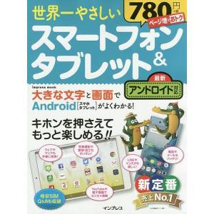 世界一やさしいスマートフォン&タブレットの商品画像