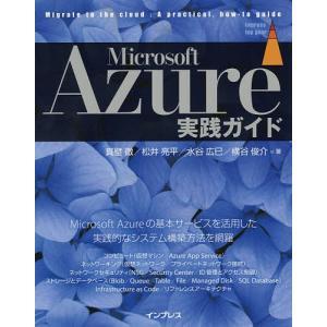 Microsoft Azure実践ガイド / 真壁徹 / 松井亮平 / 水谷広巳|bookfan