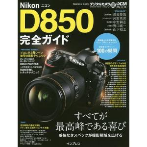 NikonD850完全ガイド すべてが最高峰である喜び 妥協なきスペックが撮影領域を広げる|bookfan