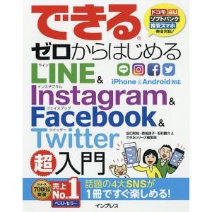 できるゼロからはじめるLINE & Instagram & Facebook & Twitter超入門 / 田口和裕 / 森嶋良子 / 毛利勝久