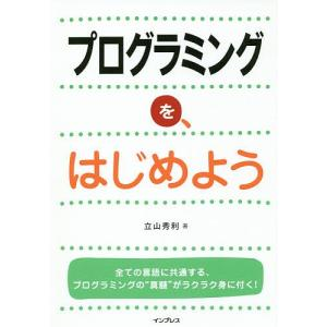 プログラミングを、はじめよう / 立山秀利|bookfan
