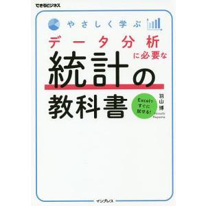 やさしく学ぶデータ分析に必要な統計の教科書 / 羽山博
