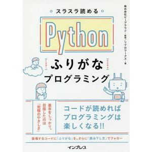 スラスラ読めるPythonふりがなプログラミング / ビープラウド / リブロワークス