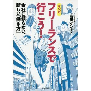 著:高田ゲンキ 出版社:インプレス 発行年月:2018年08月 キーワード:ビジネス書