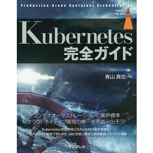 Kubernetes完全ガイド Production‐Grade Container Orchestration/青山真也の商品画像|ナビ