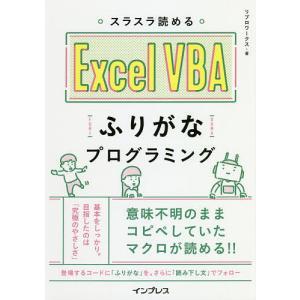 スラスラ読めるExcel VBAふりがなプログラミング / リブロワークス