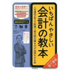 いちばんやさしい会計の教本 人気講師が教える財務3表の読み解き方が全部わかる本 / 川口宏之|bookfan