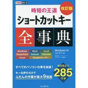 ショートカットキー全事典 / インサイトイメージ / できるシリーズ編集部|bookfan