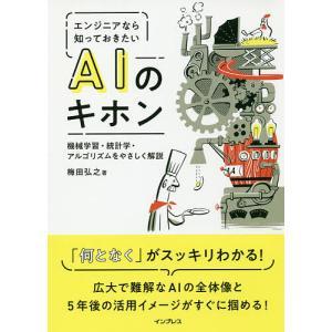 エンジニアなら知っておきたいAIのキホン 機械学習・統計学・アルゴリズムをやさしく解説 / 梅田弘之|bookfan