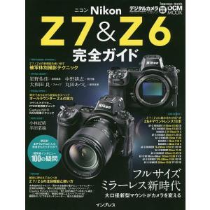 Nikon Z7 & Z6完全ガイド フルサイズミラーレス新時代 大口径新型マウントがカメラを変える|bookfan
