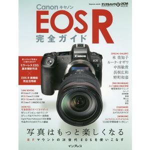 Canon EOS R完全ガイド RFマウントの次世代EOSを使いこなす