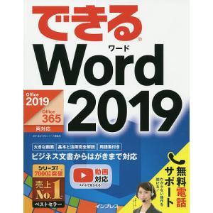 著:田中亘 著:できるシリーズ編集部 出版社:インプレス 発行年月:2019年01月