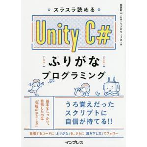 スラスラ読めるUnity C#ふりがなプログラミング / 安原祐二 / リブロワークス|bookfan
