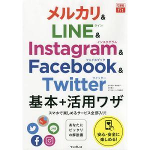 メルカリ&LINE & Instagram & Facebook & Twitter基本+活用ワザ ...