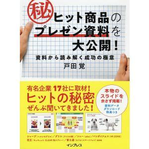 著:戸田覚 出版社:インプレス 発行年月:2019年03月 キーワード:ビジネス書