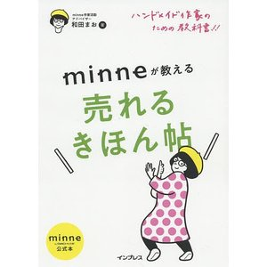 minneが教える売れるきほん帖 ハンドメイド作家のための教科書!! minne by GMOペパボ...