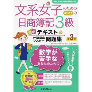文系女子のためのはじめての日商簿記3級合格テキスト&仕訳徹底マスター問題集 / 出版社-の商品画像|ナビ