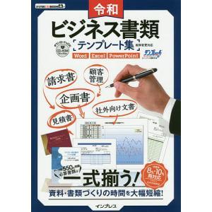 令和ビジネス書類テンプレート集 資料・書類づくりの時間を大幅短縮! / テンプレートBANK / インプレス編集部
