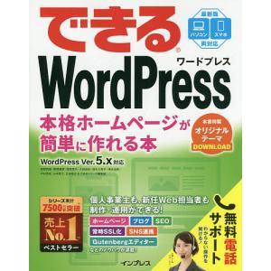 できるWordPress 本格ホームページが簡単に作れる本 / 星野邦敏 / 相澤奏恵 / 漆原理乃