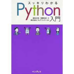 スッキリわかるPython入門/国本大悟/須藤秋良/フレアリンクの商品画像|ナビ