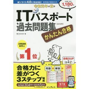 かんたん合格ITパスポート過去問題集 令和元年度秋期 / 間久保恭子