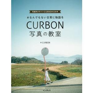 #なんでもない日常に物語をCURBON写真の教室 写真学びサイトCURBON公式本 / CURBON