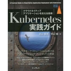 Kubernetes実践ガイド クラウドネイティブアプリケーションを支える技術の商品画像 ナビ