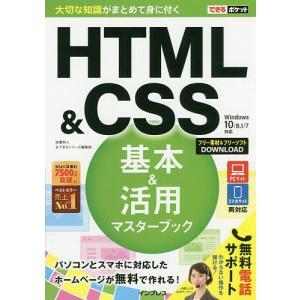 HTML & CSS基本&活用マスターブック / 佐藤和人 / できるシリーズ編集部