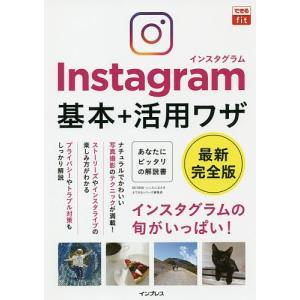 〔予約〕できるfit Instagram インスタグラム 基本+活用ワザ / 田口和裕 / いしたに...