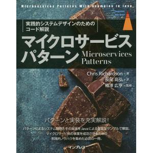 マイクロサービスパターン 実践的システムデザインのためのコード解説 / ChrisRichardson / 長尾高弘 / 樽澤広亨|bookfan