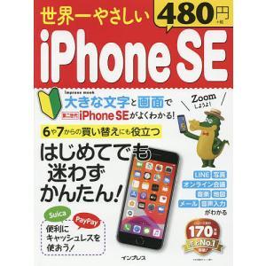 世界一やさしいiPhone SE はじめてでも迷わずかんたん!の商品画像|ナビ