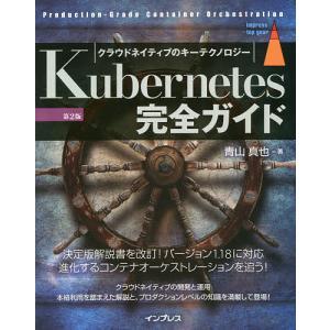 Kubernetes完全ガイド Production‐Grade Container Orchestration クラウドネイティブのキーテクノロジー|bookfan