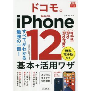 ドコモのiPhone 12/mini/Pro/Pro Max基本+活用ワザ/法林岳之/橋本保/清水理史の商品画像|ナビ