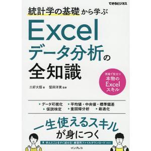 統計学の基礎から学ぶExcelデータ分析の全知識 / 三好大悟 / 堅田洋資