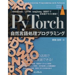 〔予約〕PyTorch自然言語処理プログラミング word2vec/LSTM/seq2seq/BERT実装ガイド / 新納浩幸 bookfan