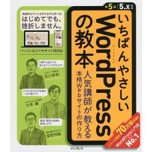 いちばんやさしいWordPressの教本 人気講師が教える本格Webサイトの作り方/石川栄和/大串肇/星野邦敏の商品画像 ナビ