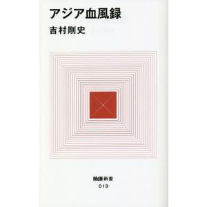 アジア血風録 / 吉村剛史|bookfan
