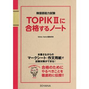 TOPIK2に合格するノート 韓国語能力試験 / hime / hana編集部 bookfan