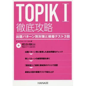 TOPIK1徹底攻略 出題パターン別対策と模擬テスト3回 / オユンジョン / ユンセロム|bookfan
